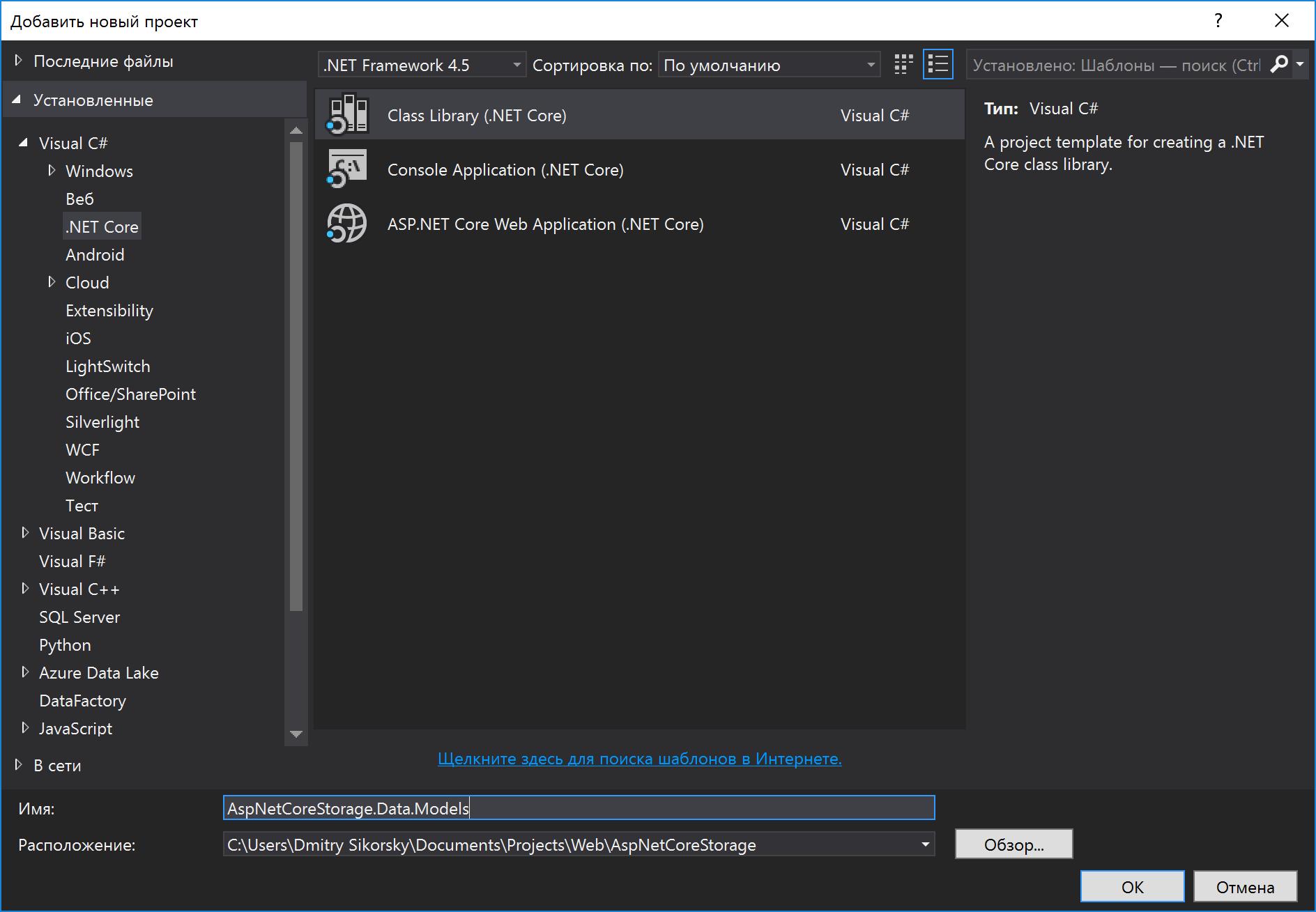 ASP.NET Core: Пример реализации шаблонов проектирования Единица работы и Репозиторий - 4