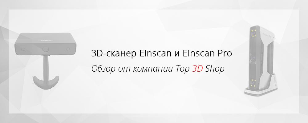 Обзор Einscan S и Einscan PRO - 1