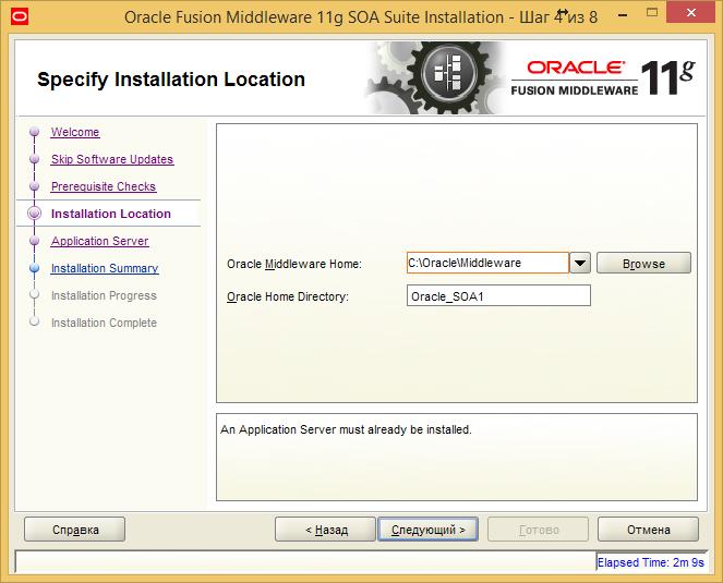 Разработка заглушек бизнес-процесса на языке BPEL на основе Oracle SOA Suite и Weblogic - 11
