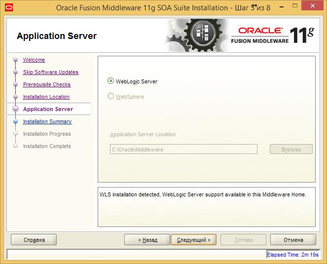 Разработка заглушек бизнес-процесса на языке BPEL на основе Oracle SOA Suite и Weblogic - 12