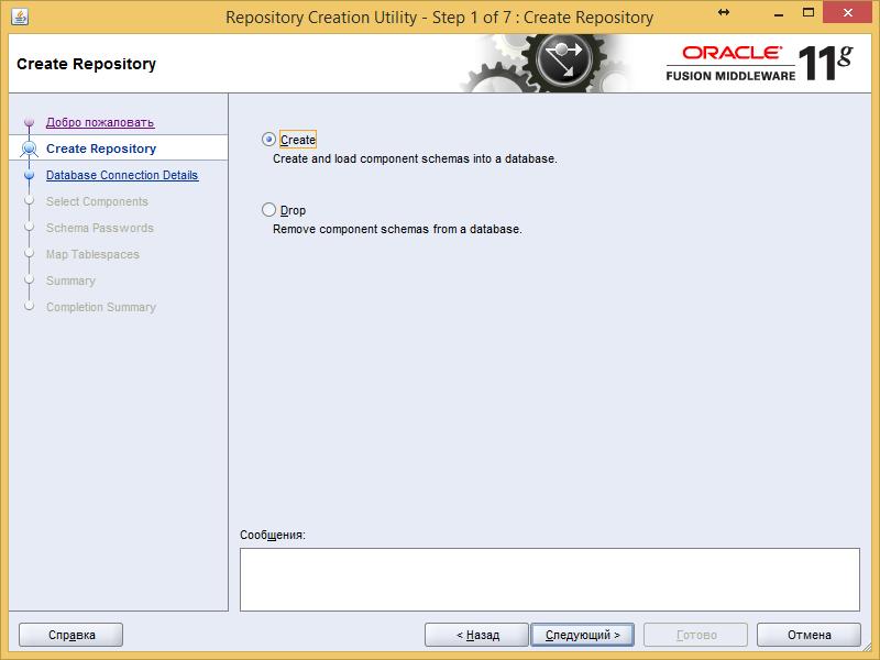 Разработка заглушек бизнес-процесса на языке BPEL на основе Oracle SOA Suite и Weblogic - 13