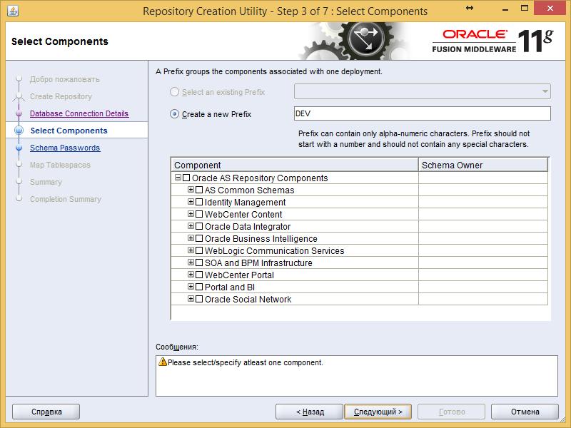 Разработка заглушек бизнес-процесса на языке BPEL на основе Oracle SOA Suite и Weblogic - 14