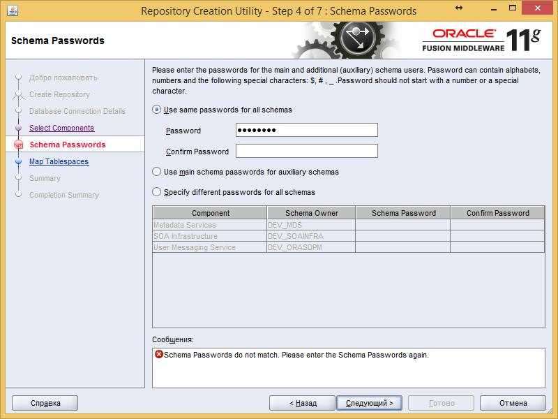 Разработка заглушек бизнес-процесса на языке BPEL на основе Oracle SOA Suite и Weblogic - 15