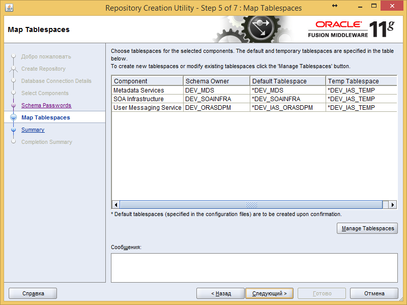 Разработка заглушек бизнес-процесса на языке BPEL на основе Oracle SOA Suite и Weblogic - 16