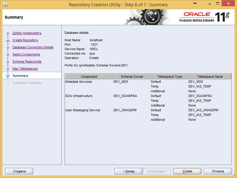Разработка заглушек бизнес-процесса на языке BPEL на основе Oracle SOA Suite и Weblogic - 17