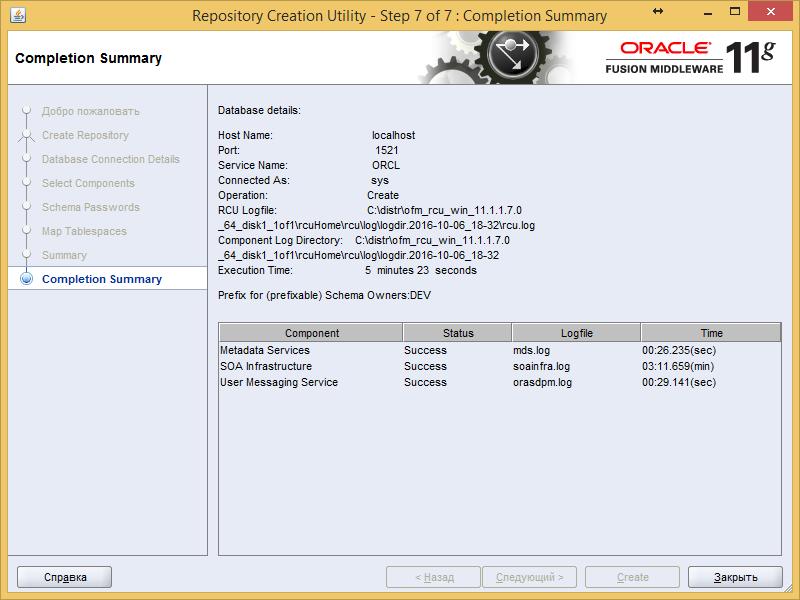 Разработка заглушек бизнес-процесса на языке BPEL на основе Oracle SOA Suite и Weblogic - 18