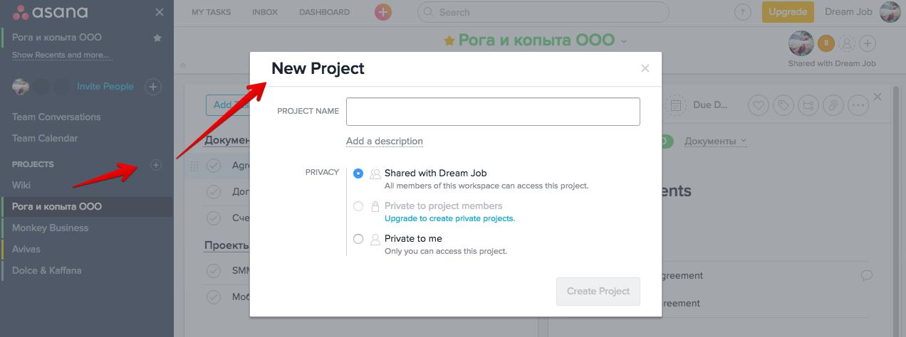 Как Asana упрощает работу с командой, документами и приносит больше профита - 7
