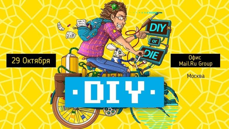 Приглашаем на DIY-митап 29 октября - 1