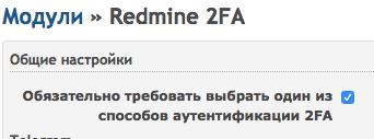 Двухфакторная аутентификация в Redmine - 2