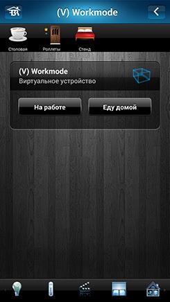 Виртуальное устройство - кнопки включения режимов дом/работа