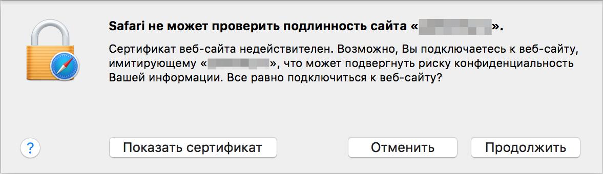 Из-за проблем у GlobalSign ряд HTTPS-сайтов будет частично недоступен следующие 4 дня - 3