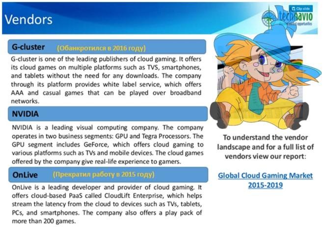 Обзор рынка облачных сервисов игр - 29