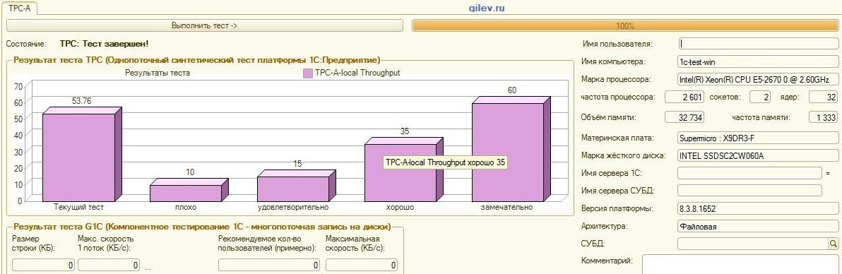 Сравнение производительности системы 1С под Linux и Windows - 2