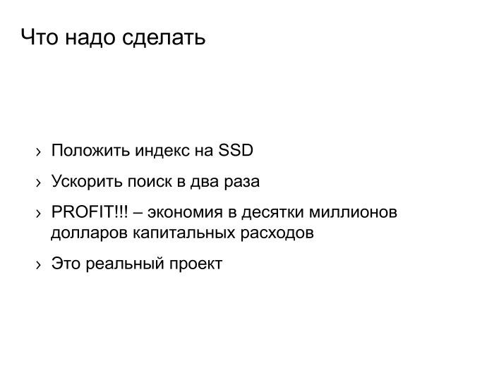 Поиск Яндекса с инженерной точки зрения. Лекция в Яндексе - 7