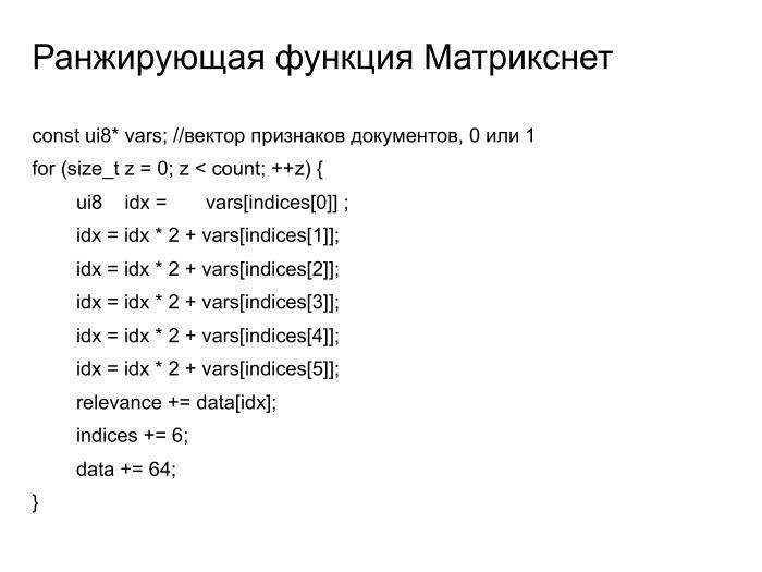 Поиск Яндекса с инженерной точки зрения. Лекция в Яндексе - 8