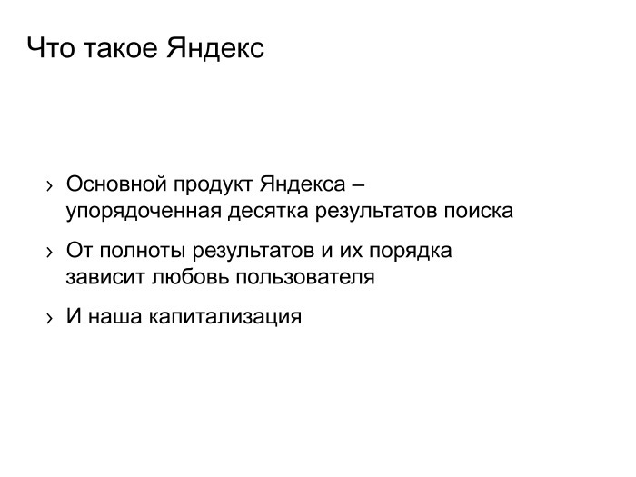 Поиск Яндекса с инженерной точки зрения. Лекция в Яндексе - 1