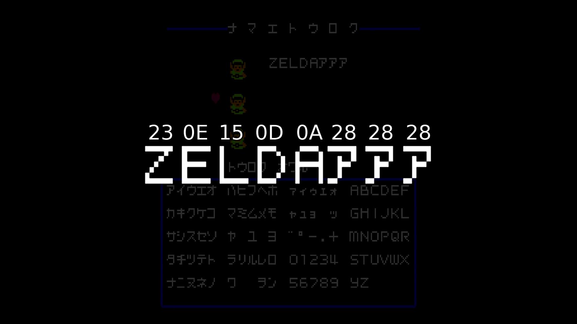Спидран Legend of Zelda путём манипуляций памятью игры - 3