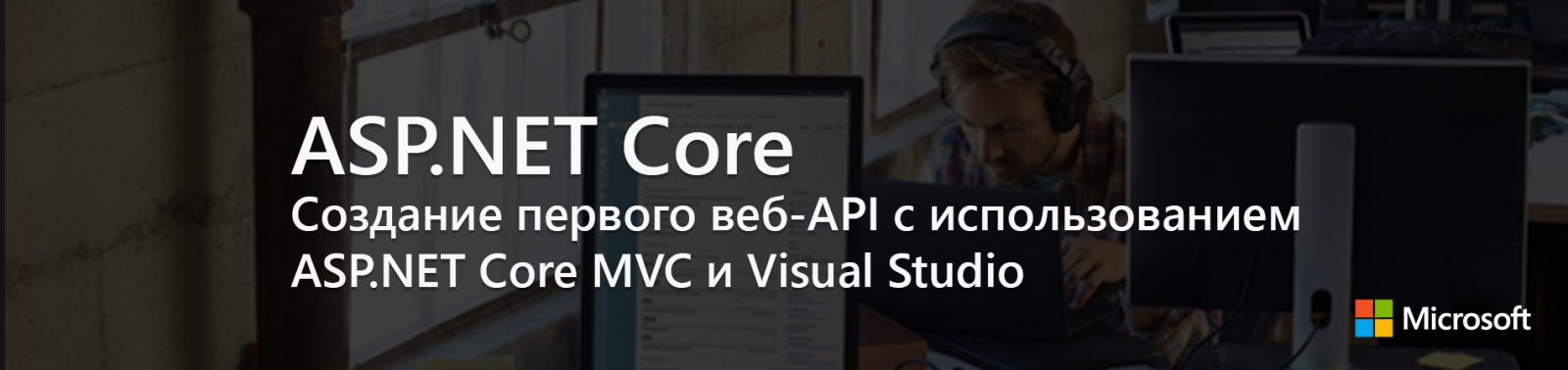 ASP.NET Core: Создание первого веб-API с использованием ASP.NET Core MVC и Visual Studio - 1