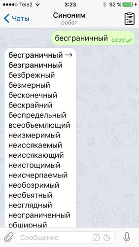 Telegram боты: в помощь редактору - 10
