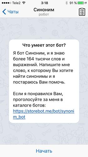 Telegram боты: в помощь редактору - 2