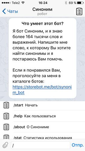 Telegram боты: в помощь редактору - 5