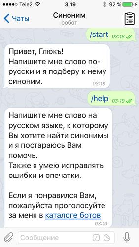 Telegram боты: в помощь редактору - 6