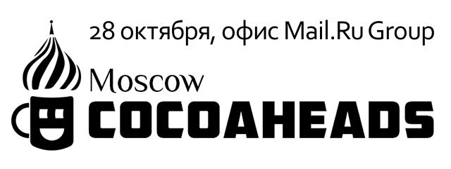 Приглашаем на Moscow CocoaHeads Meetup 28 октября - 1