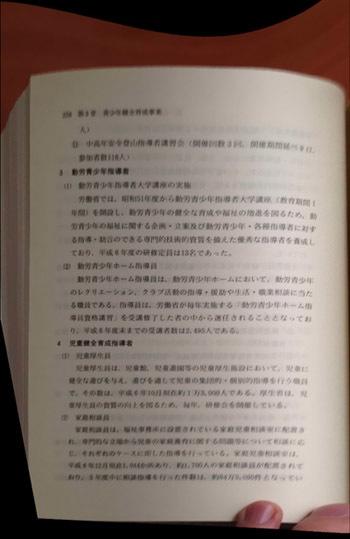 Устранение перспективных искажений и разгибание кривых строк на фотографиях книжных разворотов - 23