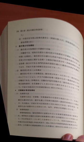 Устранение перспективных искажений и разгибание кривых строк на фотографиях книжных разворотов - 9