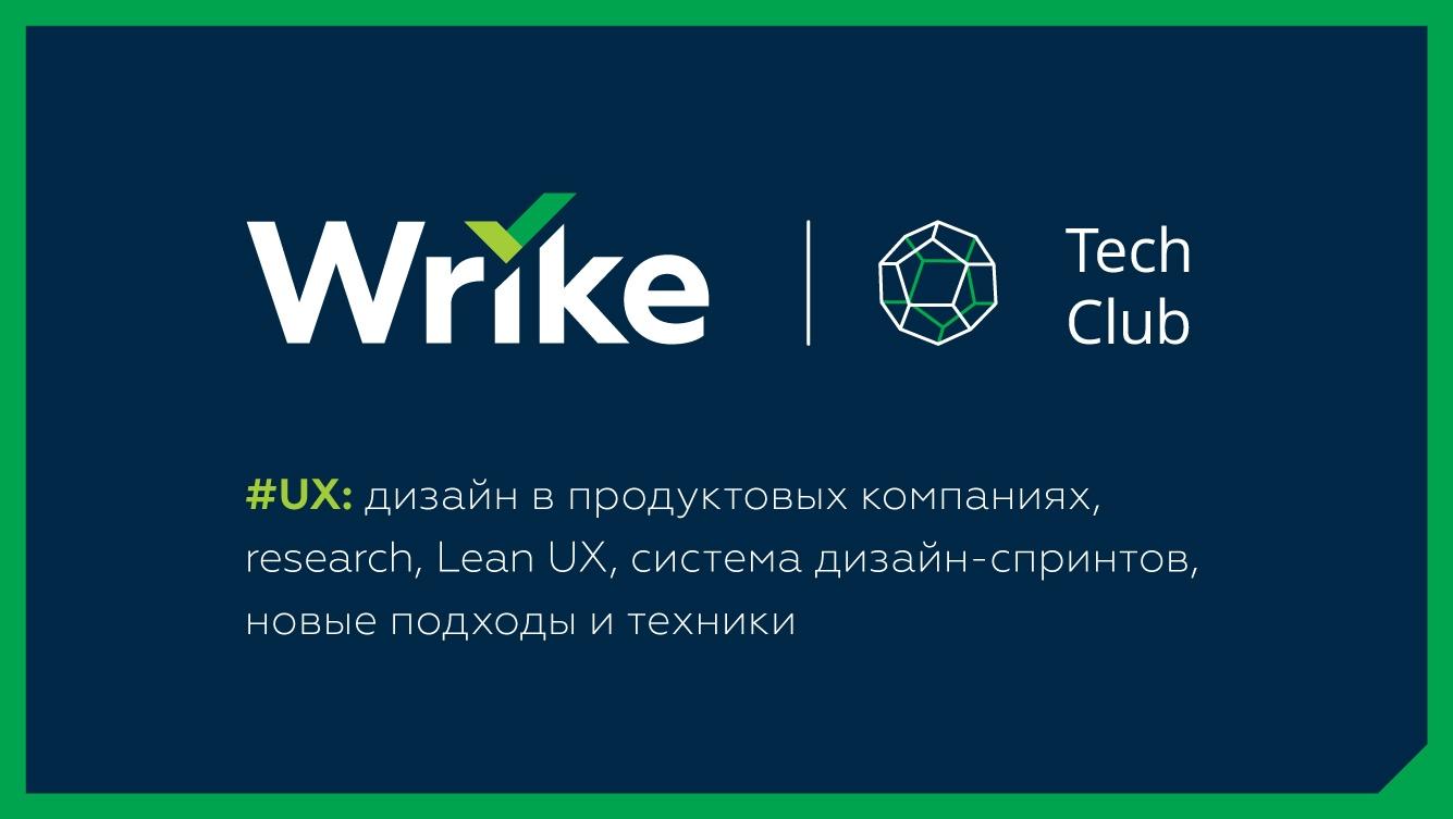 UX-митап 26 октября в Петербурге: работа по дизайн-спринтам, LeanUX, юзабилити-исследования - 1
