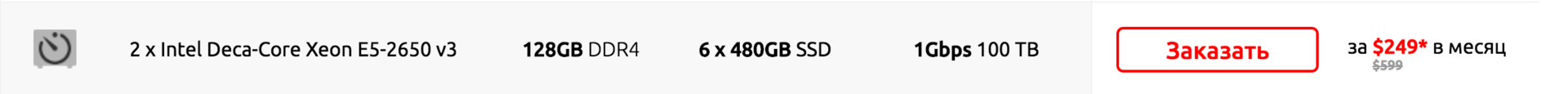 Серверы в Нидерландах в premium-ЦОДе становятся дешевле OVH, Hetzner при заключении контракта с ua-hosting.company - 6