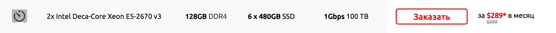 Серверы в Нидерландах в premium-ЦОДе становятся дешевле OVH, Hetzner при заключении контракта с ua-hosting.company - 8