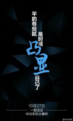 Смартфон ZTE Axon 7 Max будет показан 27 октября