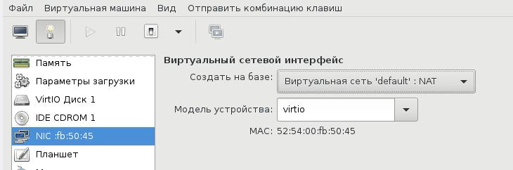 QEMU-KVM и установка Windows - 13