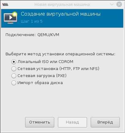 QEMU-KVM и установка Windows - 3