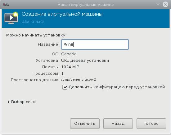QEMU-KVM и установка Windows - 5