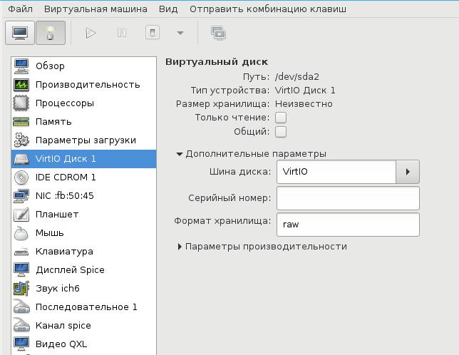 QEMU-KVM и установка Windows - 7