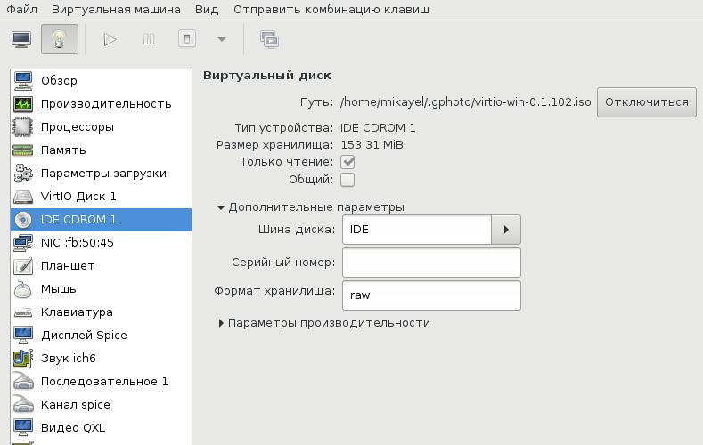 QEMU-KVM и установка Windows - 8