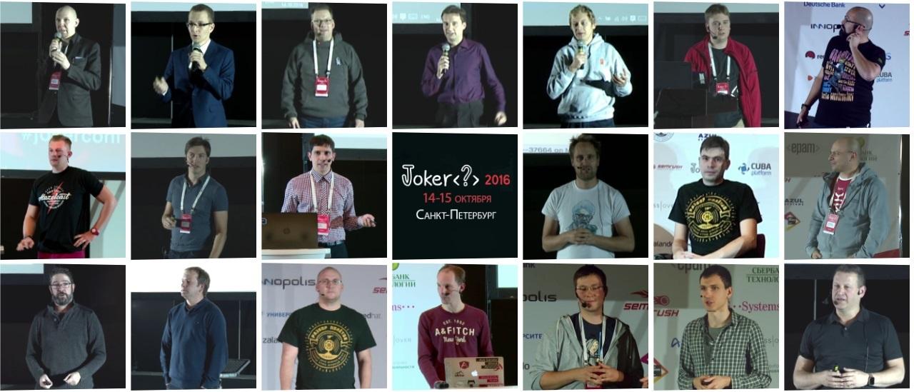 Java-конференция Joker 2016: больше, сильнее, интереснее - 1