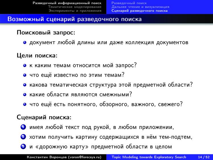 Тематическое моделирование на пути к разведочному информационному поиску. Лекция в Яндексе - 10