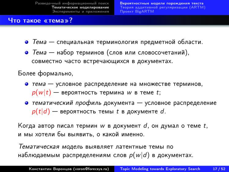 Тематическое моделирование на пути к разведочному информационному поиску. Лекция в Яндексе - 13