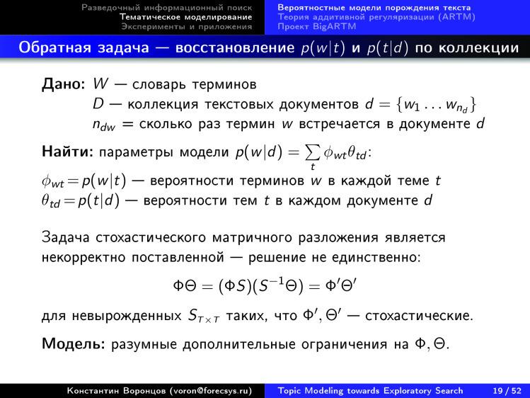 Тематическое моделирование на пути к разведочному информационному поиску. Лекция в Яндексе - 15