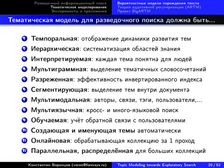 Тематическое моделирование на пути к разведочному информационному поиску. Лекция в Яндексе - 16