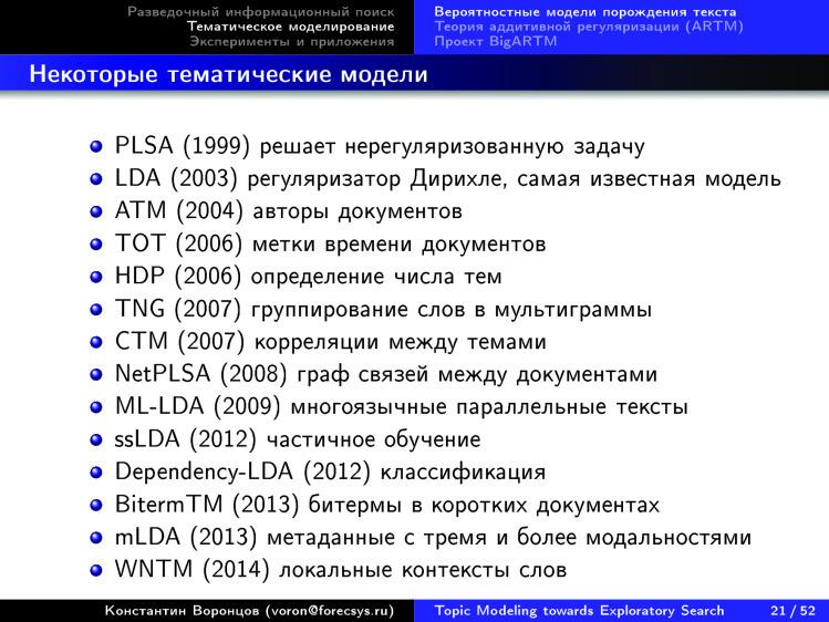 Тематическое моделирование на пути к разведочному информационному поиску. Лекция в Яндексе - 17