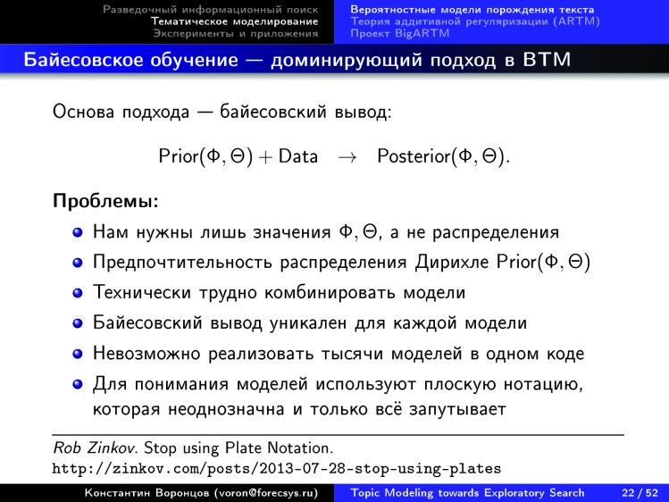 Тематическое моделирование на пути к разведочному информационному поиску. Лекция в Яндексе - 18