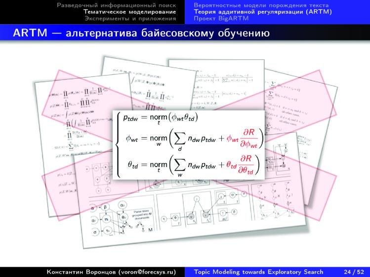 Тематическое моделирование на пути к разведочному информационному поиску. Лекция в Яндексе - 19