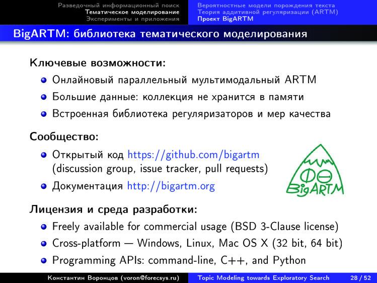 Тематическое моделирование на пути к разведочному информационному поиску. Лекция в Яндексе - 23