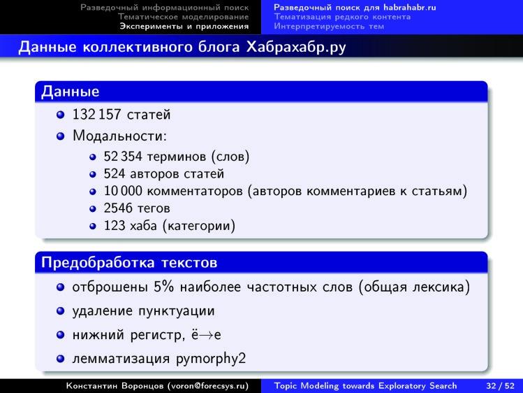Тематическое моделирование на пути к разведочному информационному поиску. Лекция в Яндексе - 27