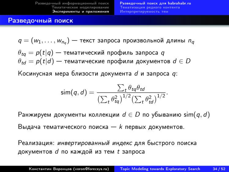 Тематическое моделирование на пути к разведочному информационному поиску. Лекция в Яндексе - 29