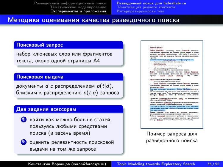Тематическое моделирование на пути к разведочному информационному поиску. Лекция в Яндексе - 30